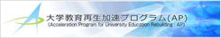 大学教育再生加速プログラム(AP)|日本学術振興会