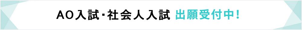 指定校推薦奨学生入試・指定校推薦入試  出願受付中!
