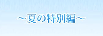 2011夏の特別編