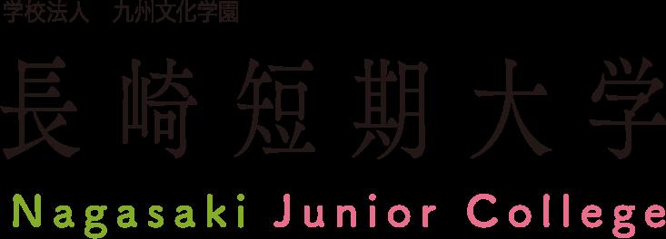 Nagasaki Junior College