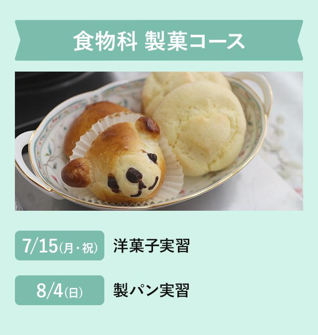 食物科 製菓コース