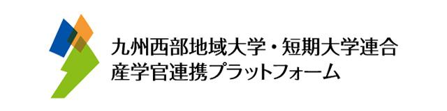 九州⻄部地域⼤学・短期⼤学連合産学官連携プラットフォーム