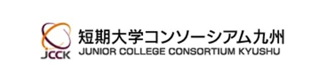 短期大学コンソーシアム九州