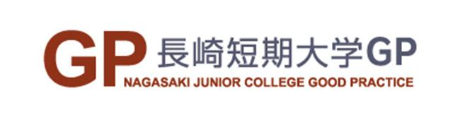 長崎短期大学GP