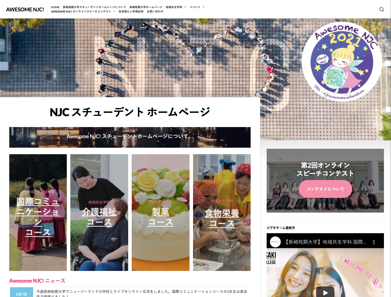 Awesome Sasebo! Project(社会人基礎力養成)