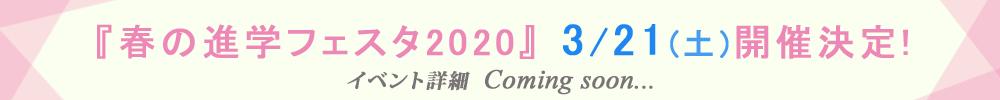 『春の進学フェスタ2020!』3月21日(土)開催決定! 詳細はcoming soon
