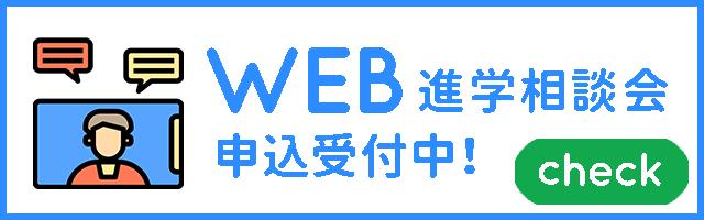 WEB進学相談会、申込受付中