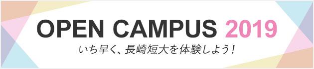 OPEN CAMPUS 2019 いち早く、長崎短大を体験しよう!