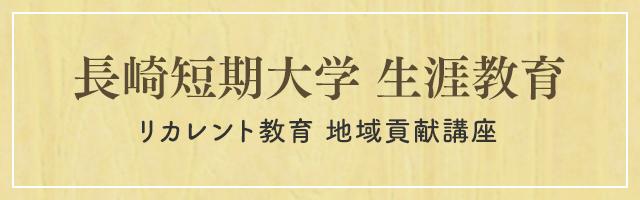 長崎短期大学 生涯学習
