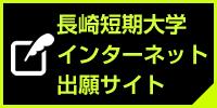 長崎短期大学 インターネット出願サイト