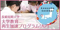 長崎短期大学 大学教育再生加速プログラム (AP)