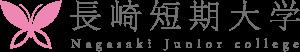 長崎短期大学 ホームページ