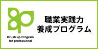 職業実践力養成プログラム(BP)認定のお知らせ