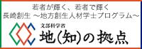長崎長崎大学 地(知)の拠点整備事業(大学COC+事業)