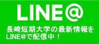 高校生・受験生向け 「LINE@」公式アカウントを開設!