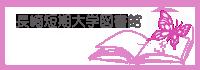 長崎短期大学 図書館