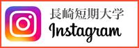 長崎短期大学Instagram