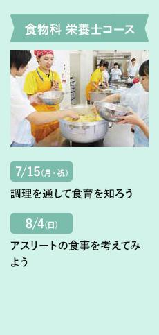 食物科 栄養士コース