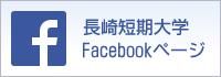 長崎短期大学Facebookページ