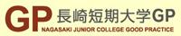 長崎短期大学 特色ある大学教育支援プログラム