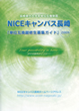 NICEキャンパス長崎
