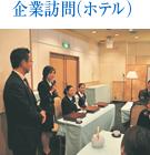 企業訪問(ホテル)