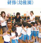 研修(幼稚園)