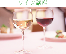 ワイン講座