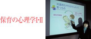 保育の心理学Ⅰ・Ⅱ