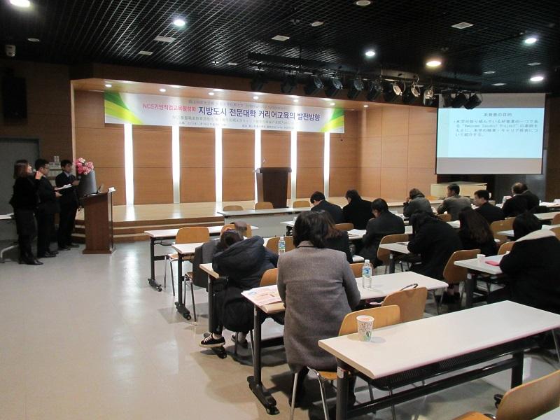 「第2回国際シンポジウム:地方都市の短期大学におけるキャリア教育の発展方向について」(於 韓国・蔚山科学大学)で、AP事業に関する報告を行いました(過去の記事)