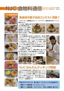 NJC食物科通信 第8号(H26.6月)