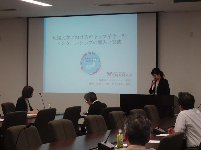 「日本インターンシップ学会九州支部 第19回研究会 多様なインターンシップ実践事例共有会」への出席・発表